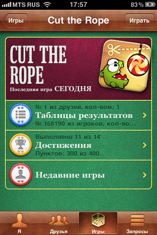 IMG 0369 [App Store] Cut the Rope   накорми зверька