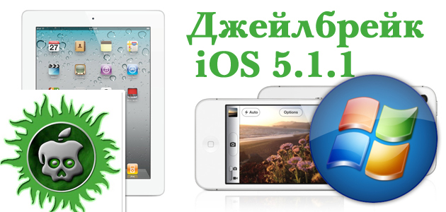 Absinthe 2 jailbreak 5.1.1 windows [F.A.Q.] Как сделать непривязанный джейлбрейк iOS 5.1.1 с помощью Absinthe2.0 (Windows)