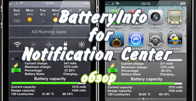 BatteryInfo For Notification Center