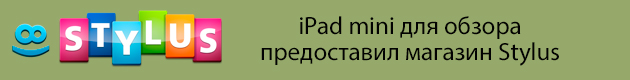 ipad moni ukraine1 Обзор iPad mini