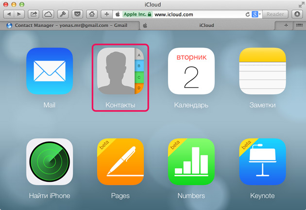 how to add contacts to icloud from gmail
