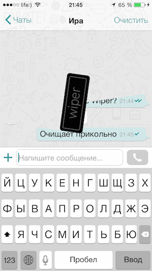 Wiper messenger что это - фото 11