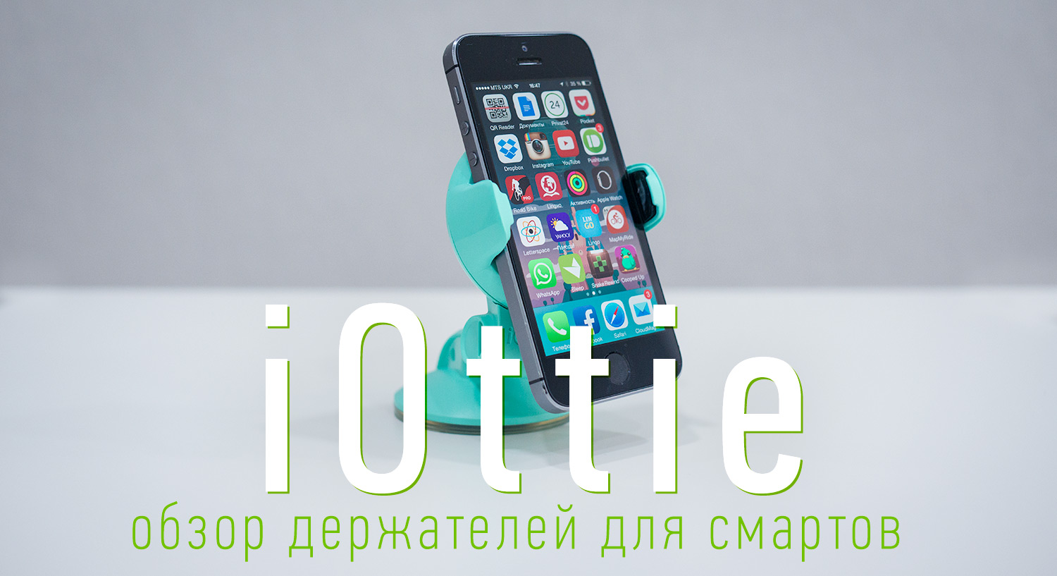 iotiie-mobile-mount-review-hero