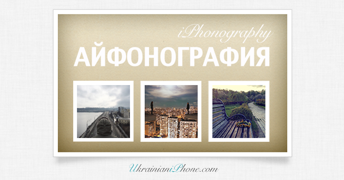 iphonography_11.05