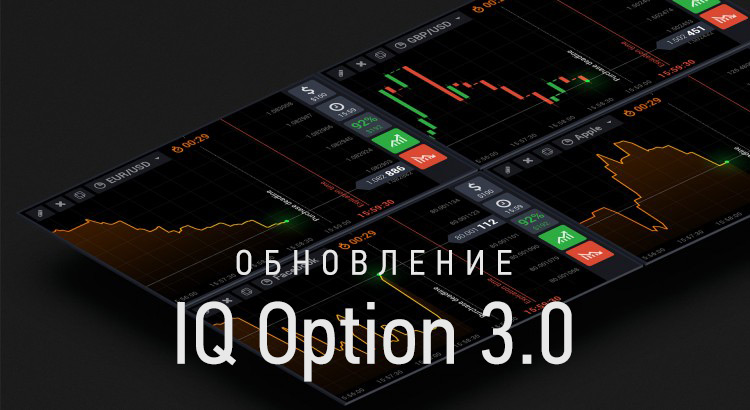 iq-option-3.0-update-hero