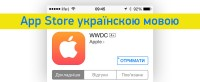 itunes-store-ukrainian-licalisation-hero