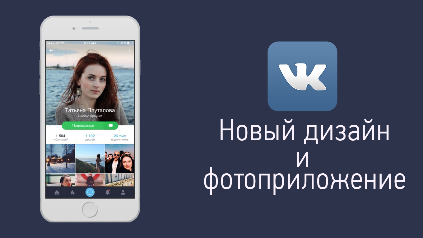 vk_photo_app_new_design_4