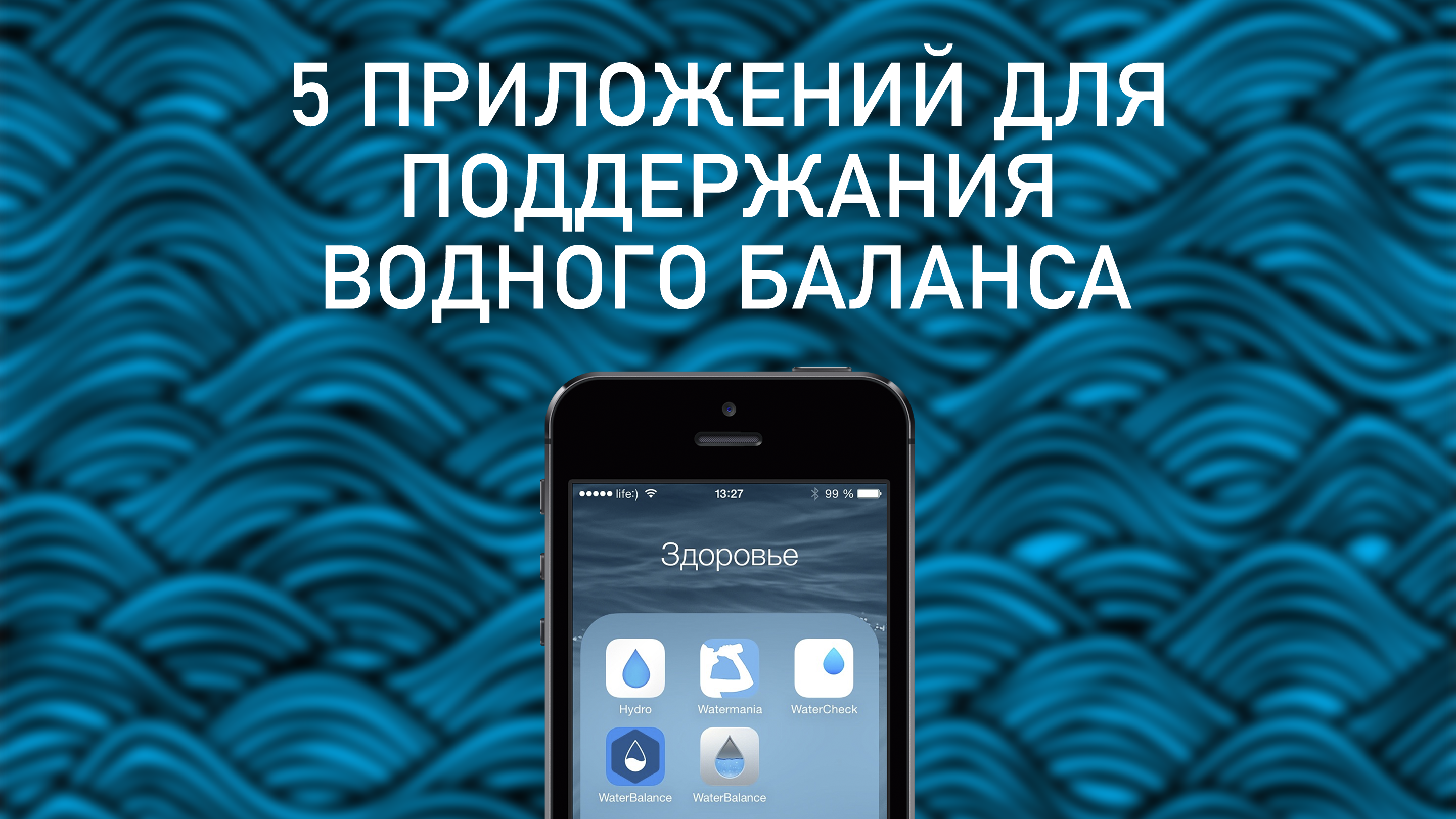 water_tracking_app_store