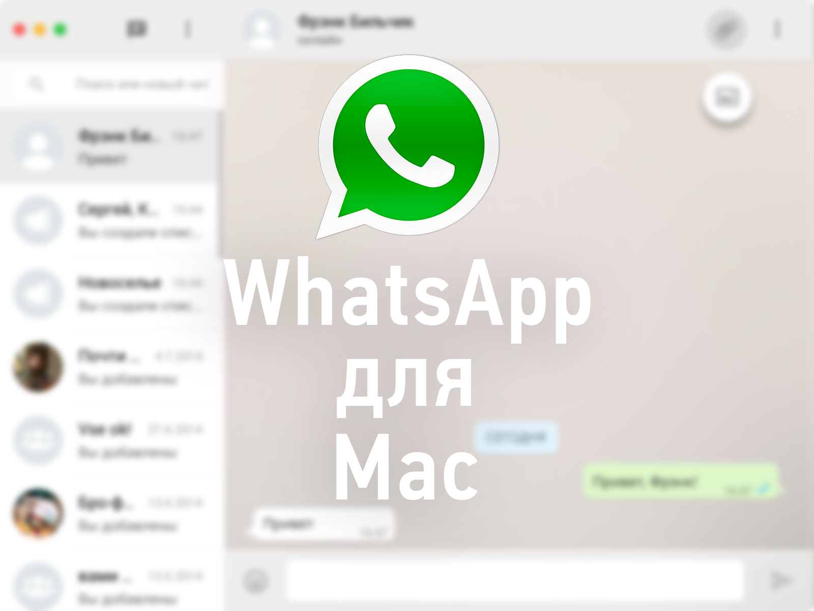 whatsapp_mac_hero