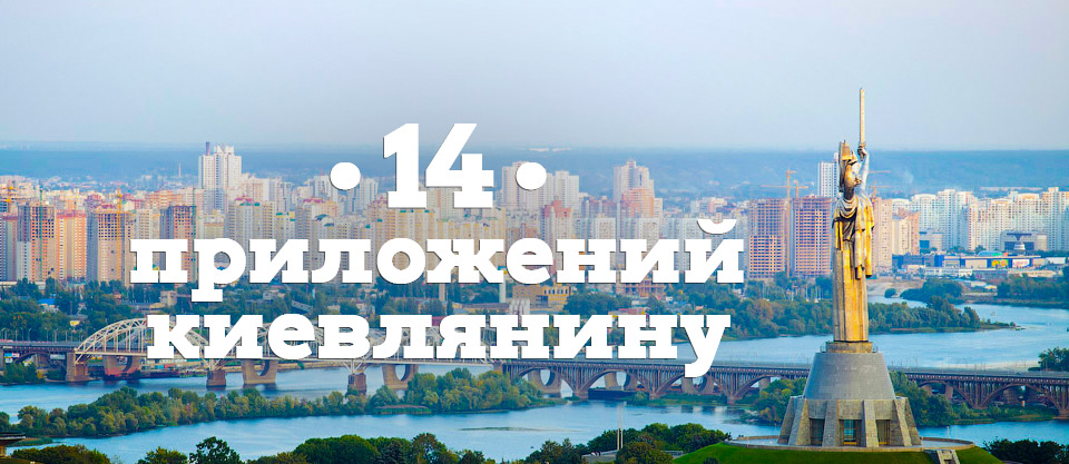 14 best apps for Kiev