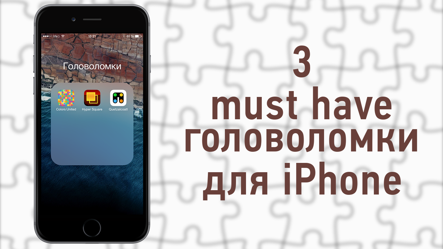 3_puzzles_for_iphone_hero копия