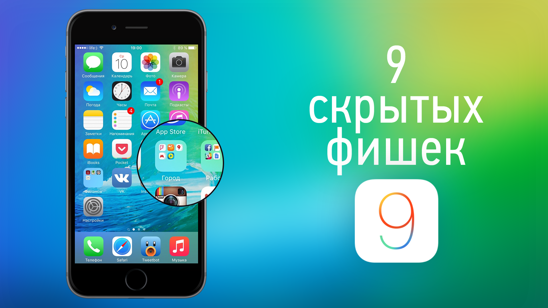 9_hidden_features_ios_9