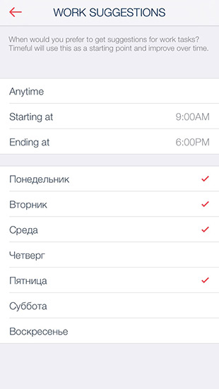 Timeful app - smart calendar for iOS