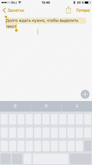 Keyboard iOS 9 beta 2