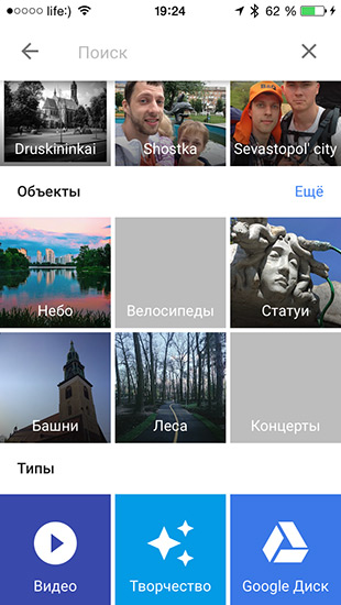Обзор Google Photos. Как хранить фотографии в интернете