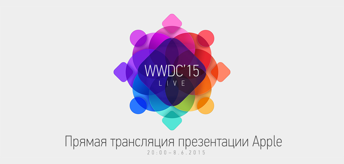 WWDC15-announcement-hero