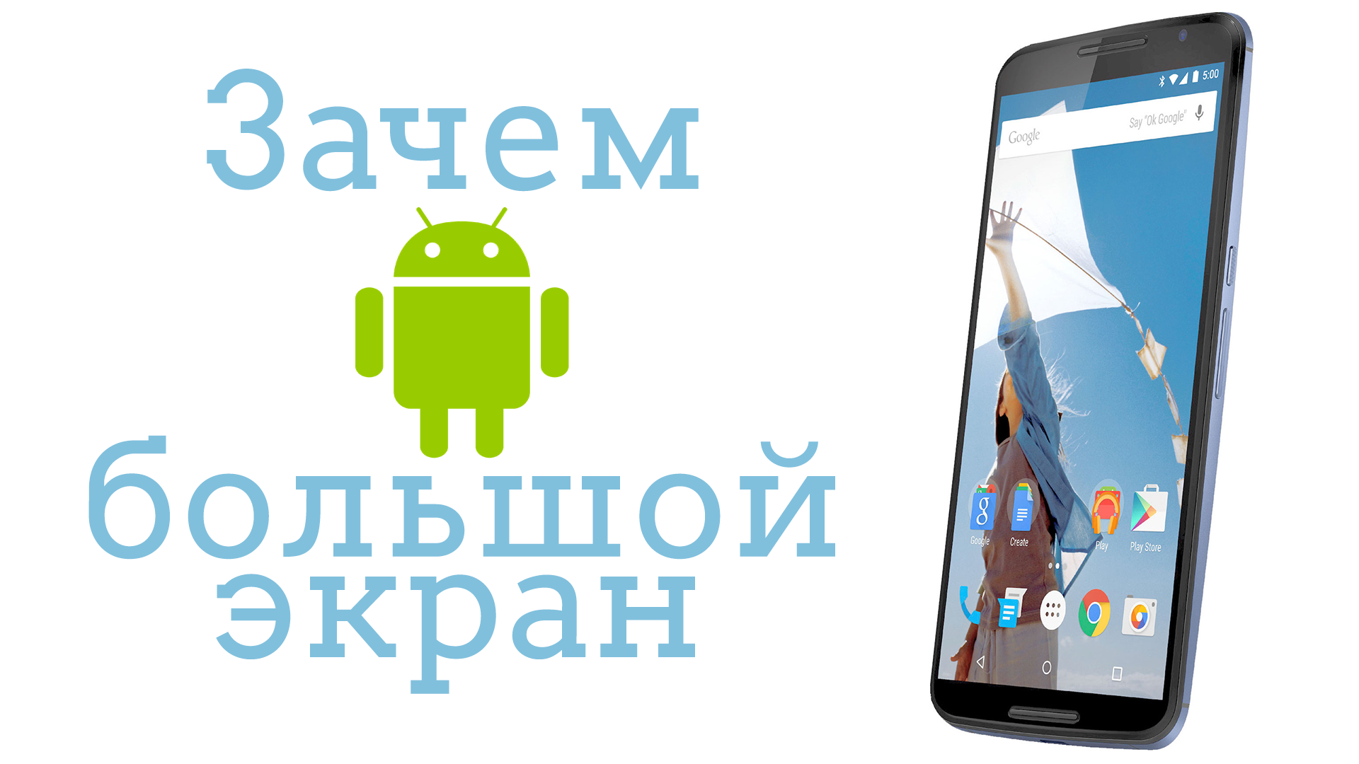 android_big_screen_hero