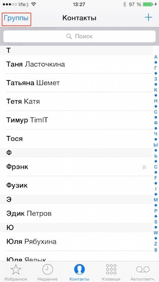 contact_iphone_groups_1