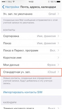 default_account_contacts_iphone_3
