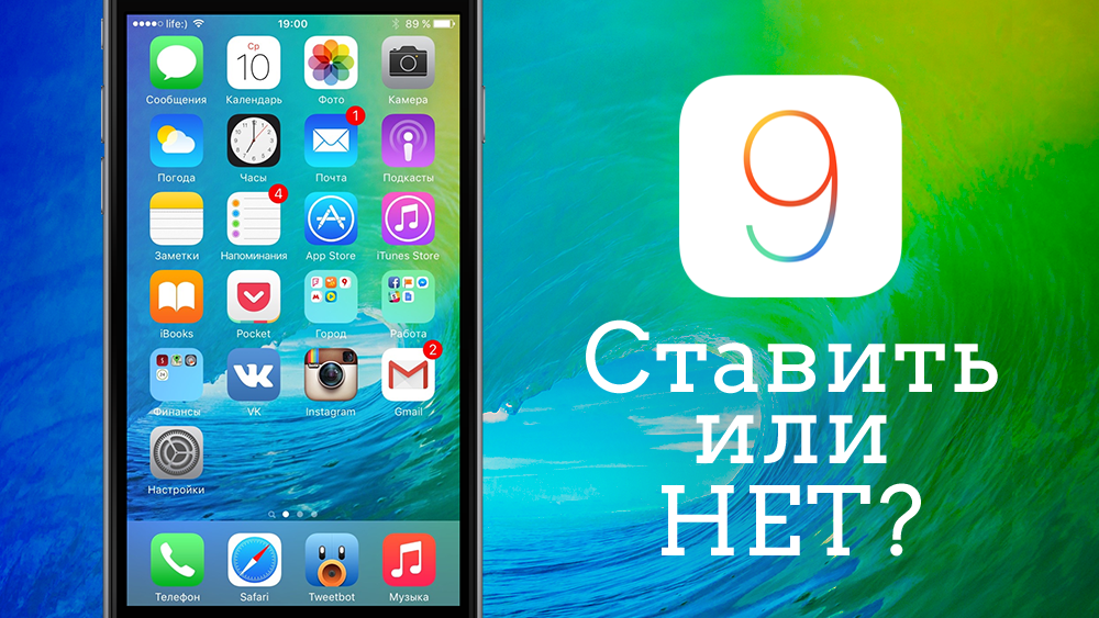 iPhone_6_ios_9_beta_1_worth_or_not_hero_1