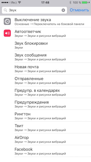 iPhone_6_ios_9_settings_search_2