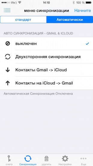 icloud_and_gmail_contact_sync