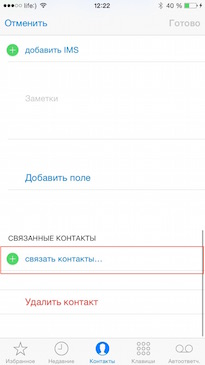 icloud_and_gmail_contacts_united_2