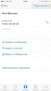 icloud_and_gmail_contacts_united_3