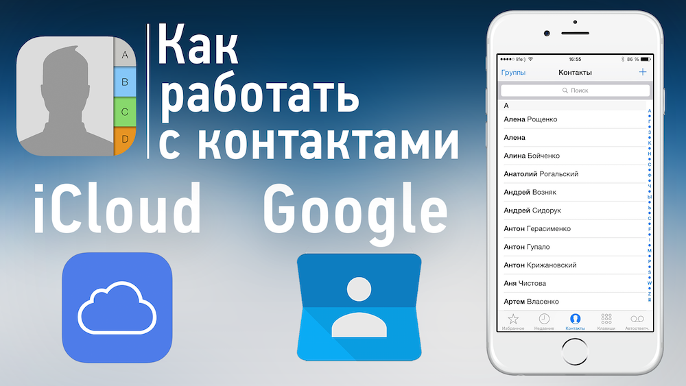 icloud_google_contacts_guides