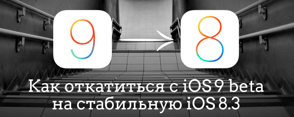 ios-9-downgrade-ios-8-manual
