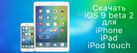 Download iOS 9 beta 2 for iPhone, iPad, iPod touch