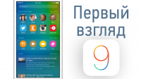 ios_9_first_view_hero
