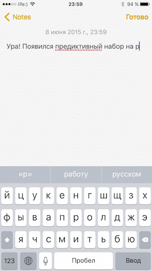 ios_9_keyboard_2