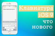 ios_9_keyboard_hero