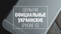 iphone-6s-ukraine-price-hero