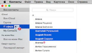mac_google_contacts_icloud_groups_2
