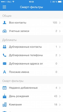 simpler_contacts_3
