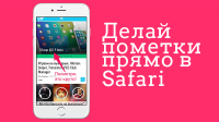 skitch_iphone_update_hero
