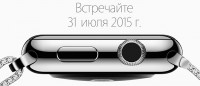 Apple-Watch-Russia-31-july