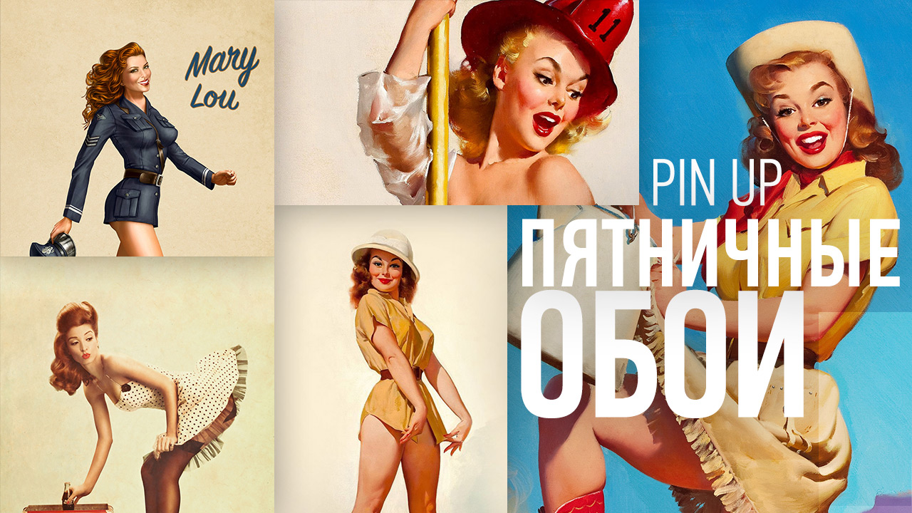 Pyatnichnye Oboi Dlya Iphone Pin Up
