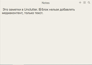 Unclutter app for OS X
