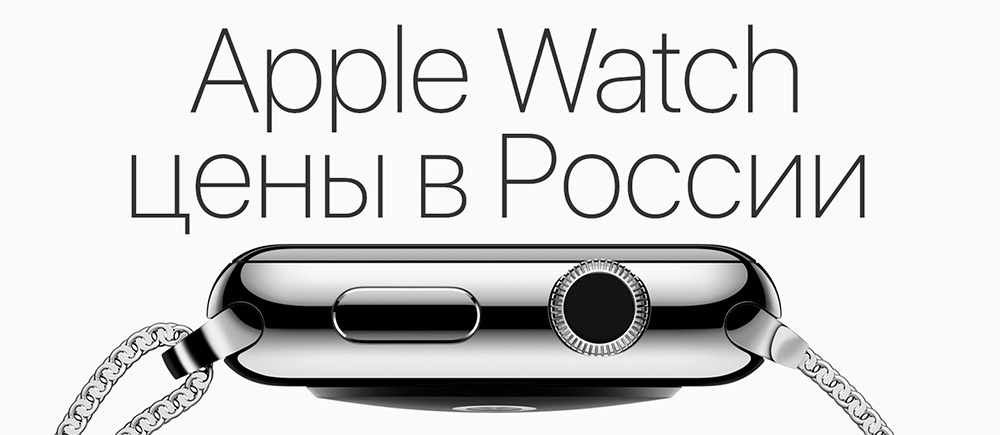 apple-watch-russia-prices