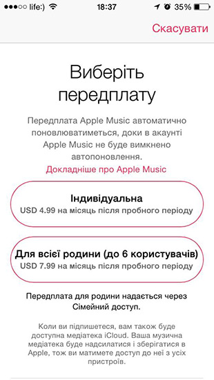 apple_music7
