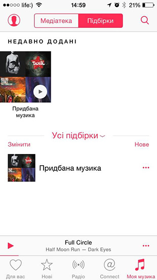 apple_music_tips8