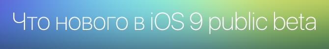 what_new_ios_9_2