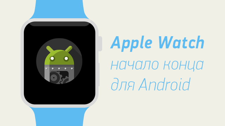 Apple Watch убъёт Android