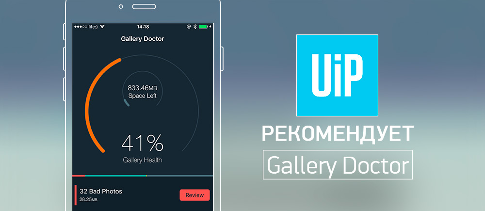 Gallery Doctor for iOS