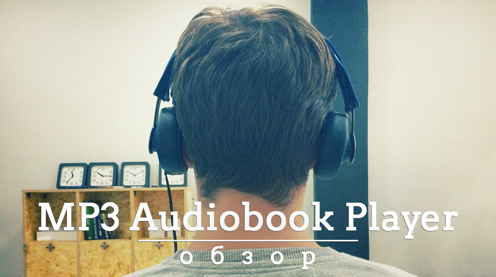 MP3-Audiobook-Player-review-hero
