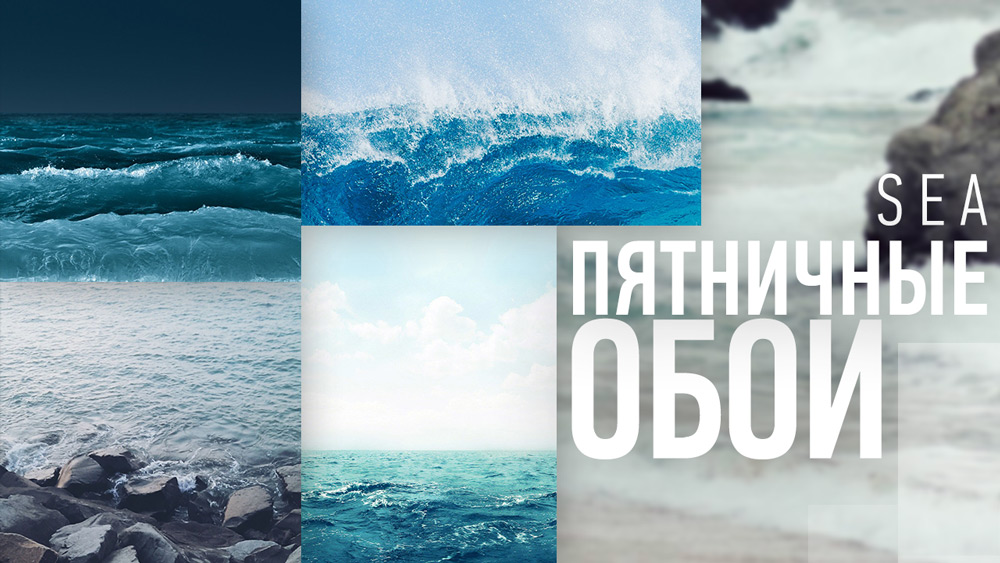 friday-wallpapers-sea