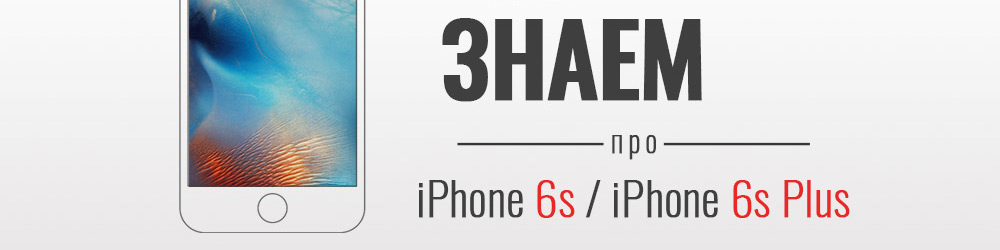 iphone-6s-rumors-hero